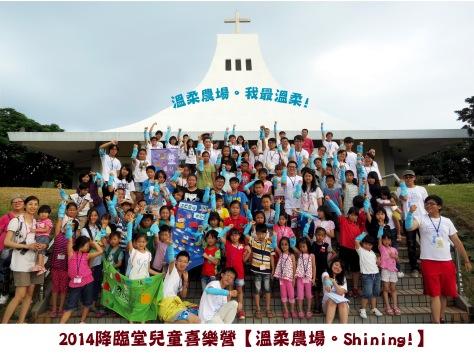 2014溫柔農場Shining大合照