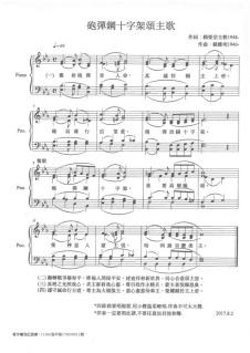 砲彈鋼十字架頌主歌-版權