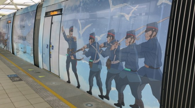 Battle of Tamsui @1884 Commemorated on the Danhai Light Rail