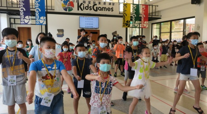 Update from Taiwan: Masked Summer Camp in a Time of Coronavirus 😷