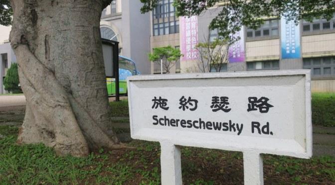 'Commemoration of Bishop Schereschewsky of Shanghai'